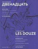 Les Douze